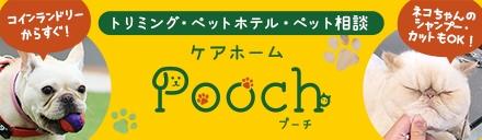 ケアホームPooch